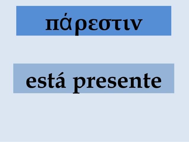 está presente π ρεστινά