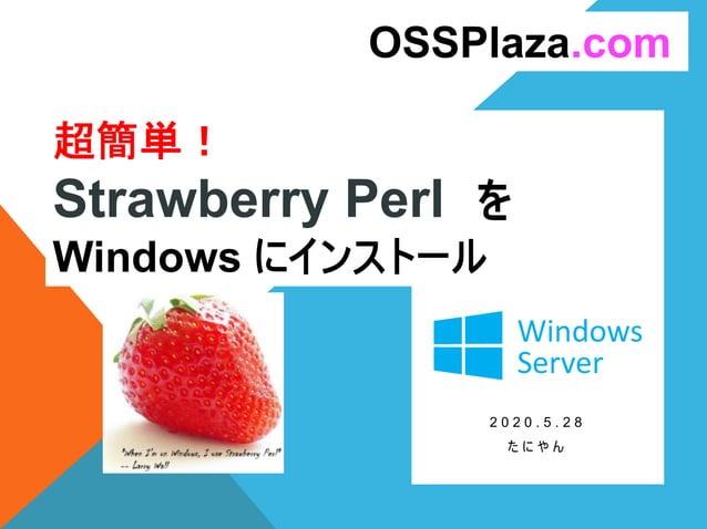 超簡単! Strawberry Perl を Windows にインストール 2 0 2 0 . 5 . 2 8 た に や ん OSSPlaza.com