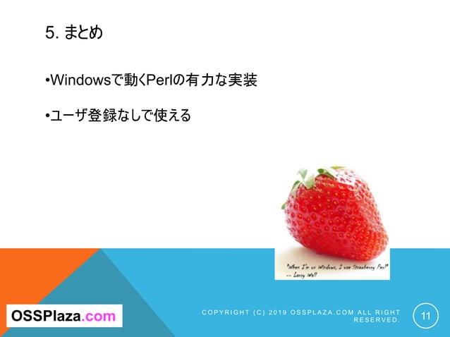 5. まとめ C O P Y R I G H T ( C ) 2 0 1 9 O S S P L A Z A . C O M A L L R I G H T R E S E R V E D . 11OSSPlaza.com •Windowsで動...