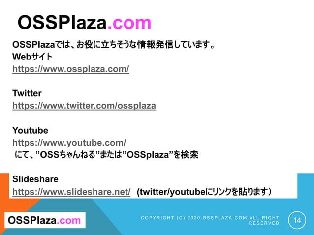 OSSPlazaでは、お役に立ちそうな情報発信しています。 Webサイト https://www.ossplaza.com/ Twitter https://www.twitter.com/ossplaza Youtube https://ww...