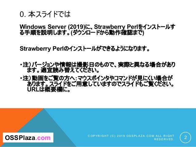 0. 本スライドでは Windows Server (2019)に、Strawberry Perlをインストールす る手順を説明します。(ダウンロードから動作確認まで) Strawberry Perlのインストールができるようになります。 ・注...