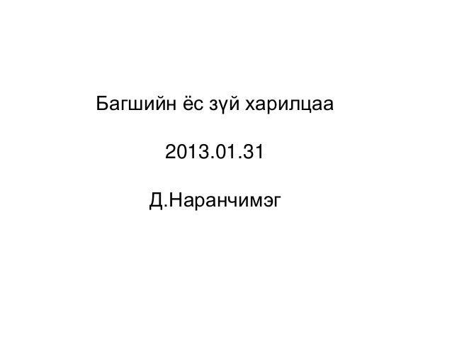 Багшийн ѐс зүй харилцаа      2013.01.31     Д.Наранчимэг