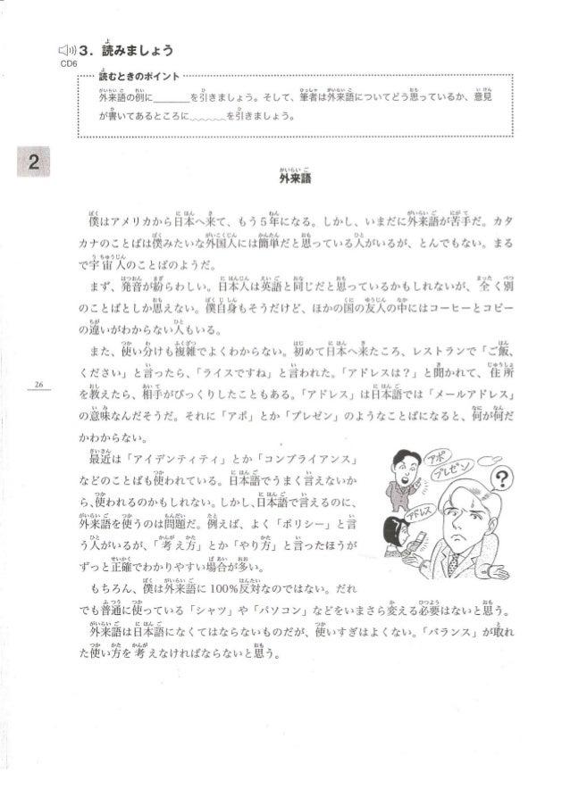 minna no nihongo honsatsu 2 pdf