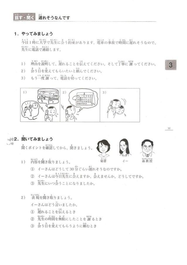minna no nihongo ii honsatsu pdf