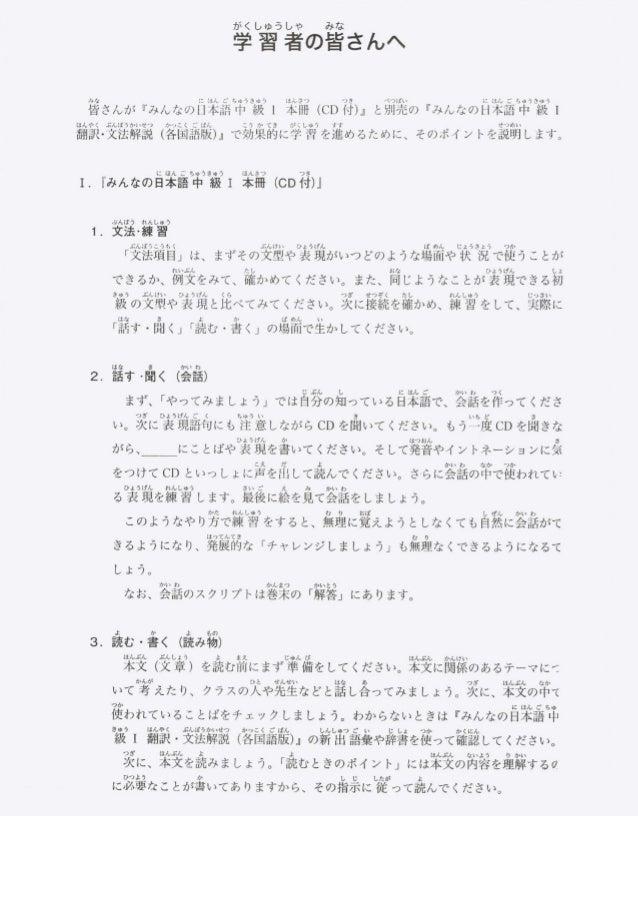 minna no nihongo i pdf