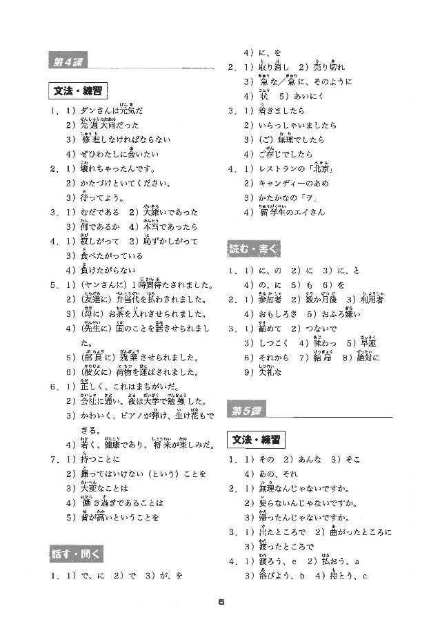 minna no nihongo 1 answers pdf