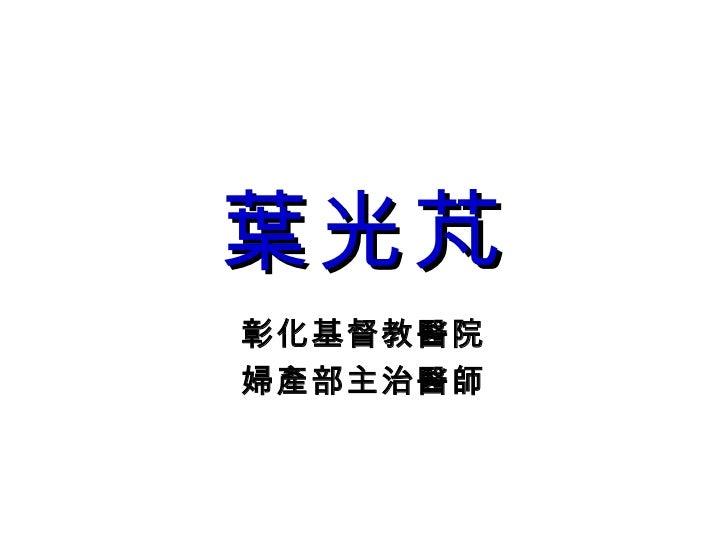 葉光芃彰化基督教醫院婦產部主治醫師