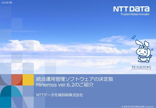 © 2019 NTT DATA INTELLILINK Corporation 統合運用管理ソフトウェアの決定版 Hinemos ver.6.2のご紹介 NTTデータ先端技術株式会社 201907版