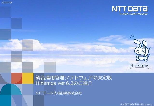© 2020 NTT DATA INTELLILINK Corporation 統合運用管理ソフトウェアの決定版 Hinemos ver.6.2のご紹介 NTTデータ先端技術株式会社 202001版