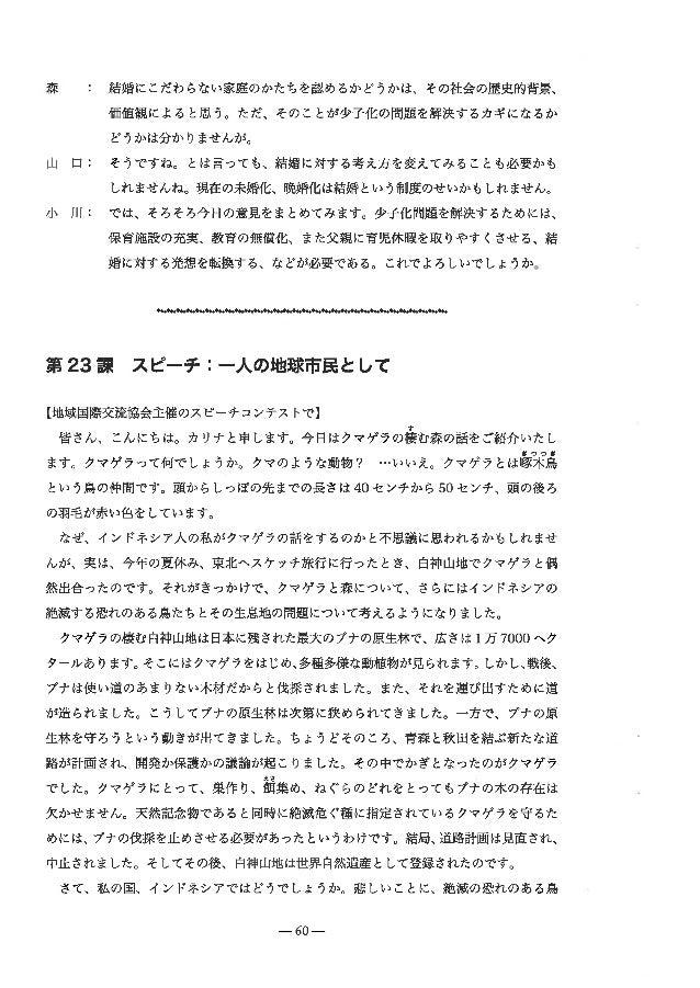 Minna No Nihongo Chukyu Ebook Download - appsday's diary