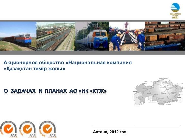 Акционерное общество «Национальная компания«Қазақстан темiр жолы»                             Астана, 2012 год