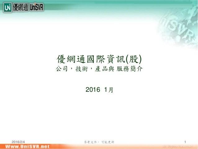 2016/2/4 參考文件, 可能更新 12016/2/4 1 優網通國際資訊(股) 公司,技術,產品與 服務簡介 2016 1月