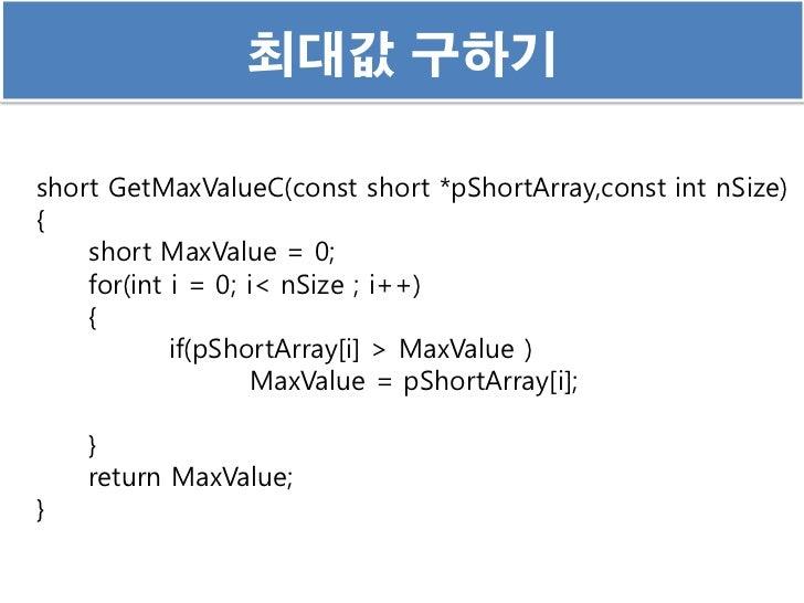 최대값 구하기short GetMaxValueC(const short *pShortArray,const int nSize){    short MaxValue = 0;    for(int i = 0; i< nSize ; i...