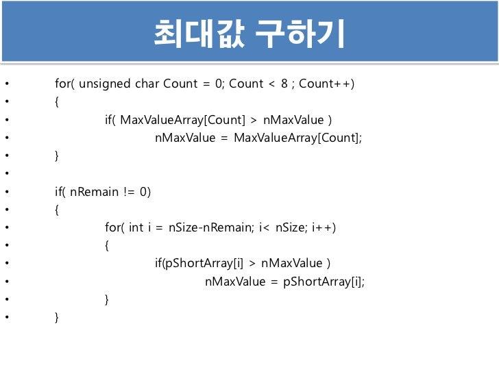 최대값 구하기•   for( unsigned char Count = 0; Count < 8 ; Count++)•   {•            if( MaxValueArray[Count] > nMaxValue )•    ...