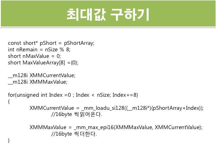 최대값 구하기const short* pShort = pShortArray;int nRemain = nSize % 8;short nMaxValue = 0;short MaxValueArray[8] ={0};__m128i X...