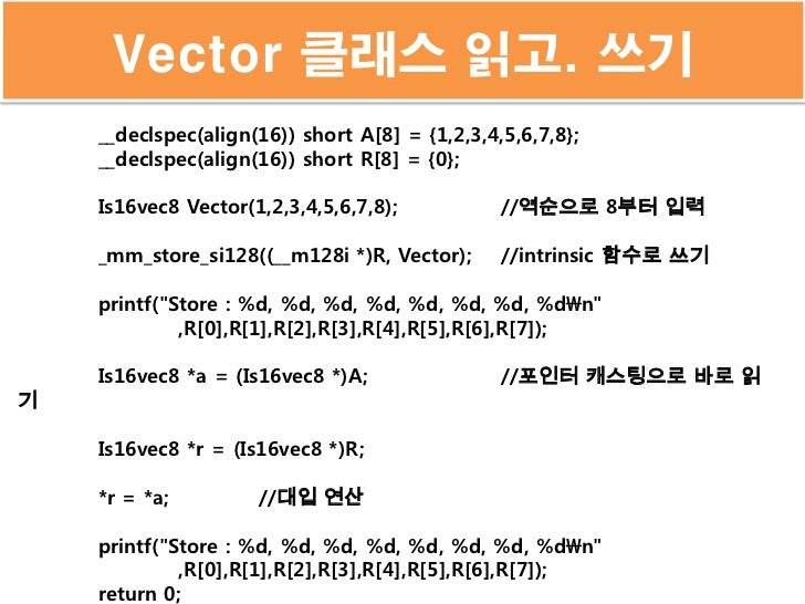 Vector 클래스 읽고. 쓰기    __declspec(align(16)) short A[8] = {1,2,3,4,5,6,7,8};    __declspec(align(16)) short R[8] = {0};    I...