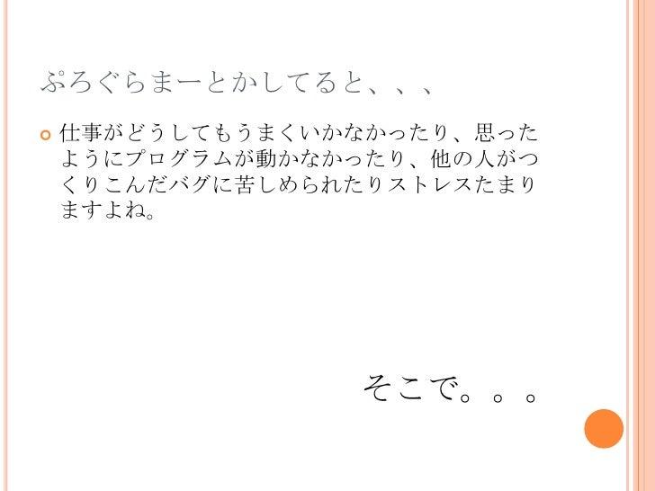 0205 wnkuma lt Slide 3