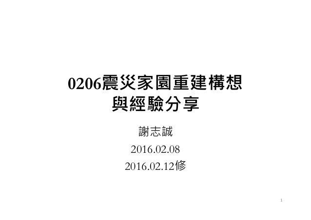 0206震災家園重建構想 與經驗分享 謝志誠 2016.02.08 2016.02.12修 1