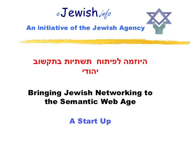 eJewish.info An initiative of the Jewish Agency      ‫היוזמה לפיתוח תשתיות בתקשוב‬             ‫יהודי‬  Bringing Jewish Ne...