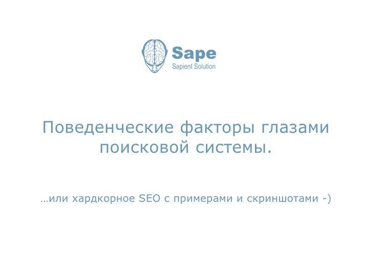 Поведенческие факторы глазами поисковой системы. … или хардкорное  SEO  с примерами и скриншотами -)