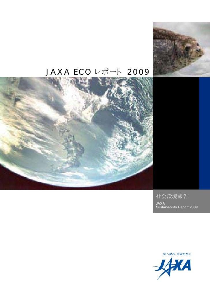 JAXA ECO   2009                       JAXA                   Sustainability Report 2009