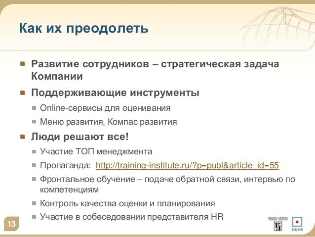 Как их преодолеть  Развитие сотрудников – стратегическая задача  Компании  Поддерживающие инструменты  Online-сервисы для ...