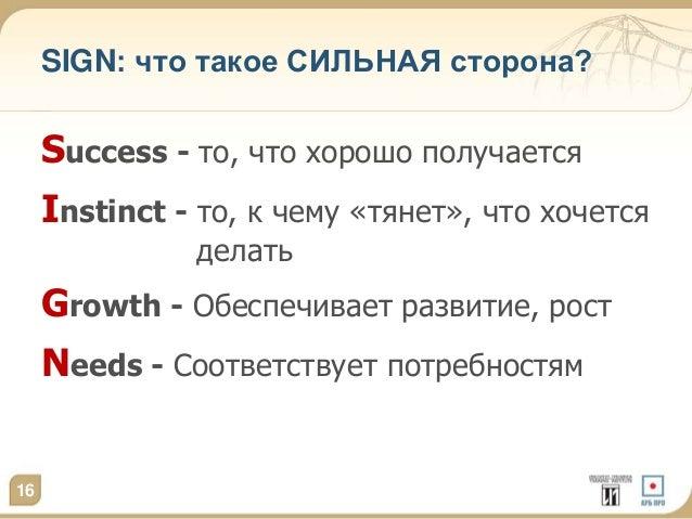 SIGN: что такое СИЛЬНАЯ сторона?  Success - то, что хорошо получается  Instinct - то, к чему «тянет», что хочется  делать ...