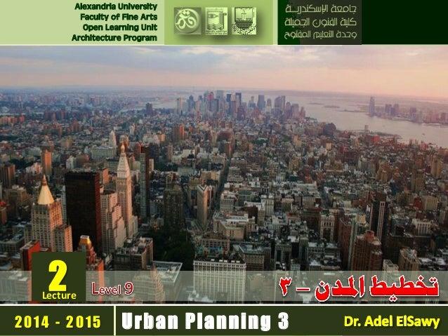 المناطق السكنية - 1 تخطيط مـدن -  3  Alexandria University  Faculty of Fine Arts  Open Learning Unit  Architecture Program...