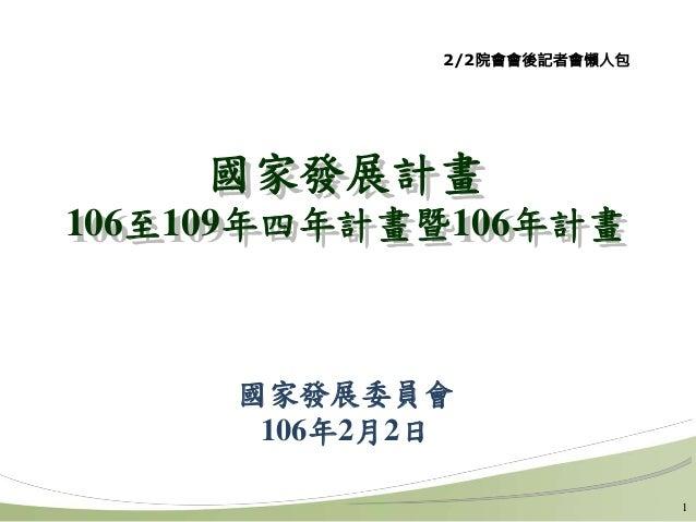 國家發展計畫 106至109年四年計畫暨106年計畫 國家發展委員會 106年2月2日 1 2/2院會會後記者會懶人包