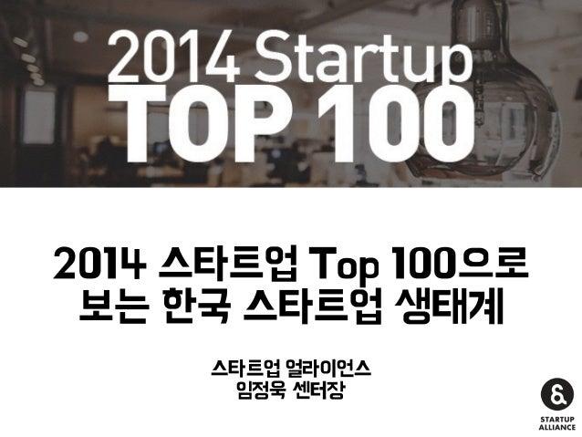 2014 스타트업 Top 100으로 보는 한국 스타트업 생태계 스타트업 얼라이언스 임정욱 센터장