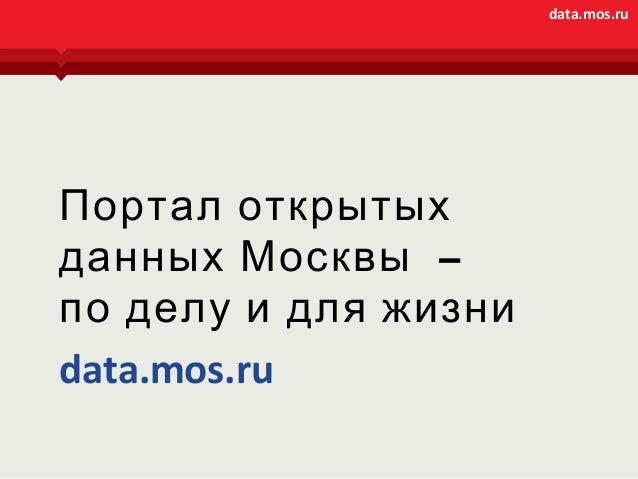data.mos.ru  Портал открытых данных Москвы – по делу и для жизни data.mos.ru