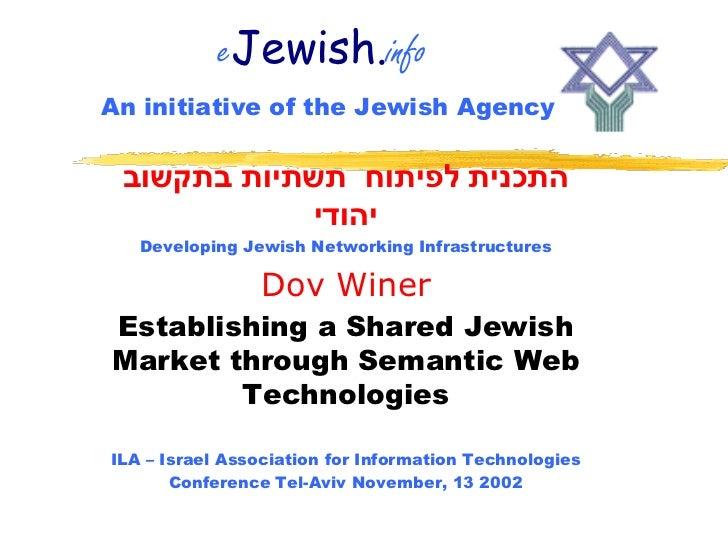 eJewish.info An initiative of the Jewish Agency   התכנית לפיתוח תשתיות בתקשוב             יהודי    Developing Jewish N...