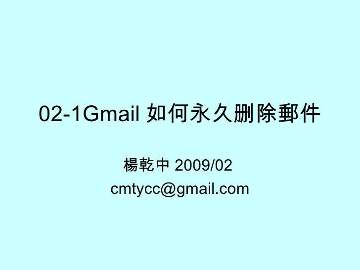 02-1Gmail 如何永久删除郵件 楊乾中 2009/02  [email_address]