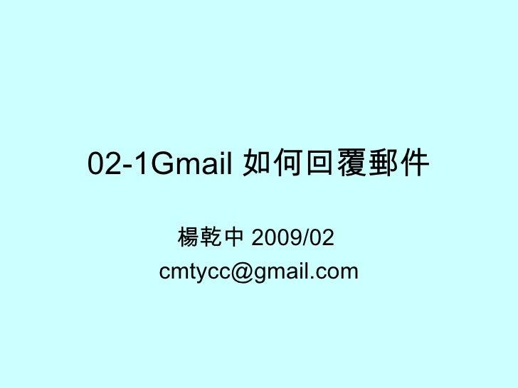 02-1Gmail 如何回覆郵件 楊乾中 2009/02  [email_address]