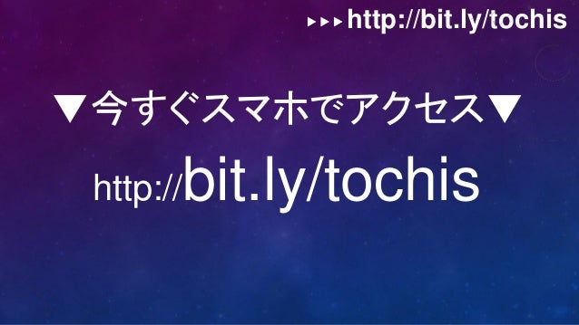 ▶ ▶ ▶ http://bit.ly/tochis ▼今すぐスマホでアクセス▼ http://bit.ly/tochis
