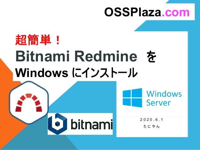 超簡単! Bitnami Redmine を Windows にインストール 2 0 2 0 . 6 . 1 た に や ん OSSPlaza.com