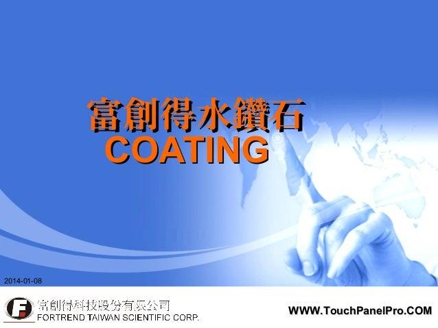 富創得水鑽石 COATING  2014-01-08  WWW.TouchPanelPro.COM