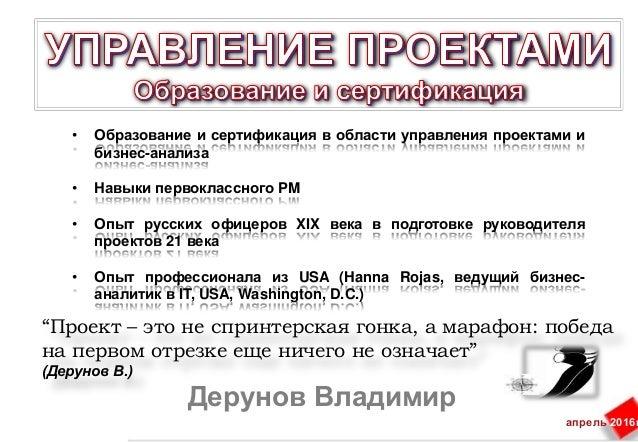 """Дерунов Владимир """"Проект – это не спринтерская гонка, а марафон: победа на первом отрезке еще ничего не означает"""" (Дерунов..."""