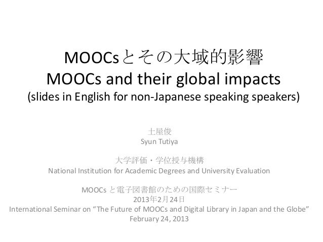 MOOCsとその大域的影響          MOOCs and their global impacts     (slides in English for non-Japanese speaking speakers)          ...