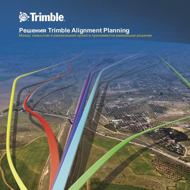 Решения Trimble Alignment Planning Между замыслом и реализацией проекта принимаются важнейшие решения
