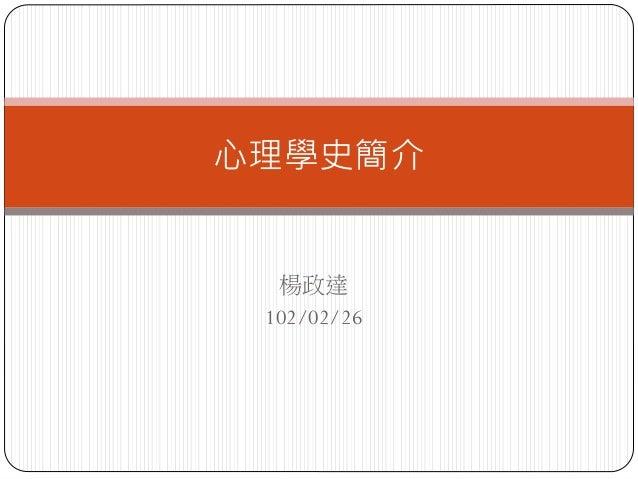 心理學史簡介  楊政達 102/02/26