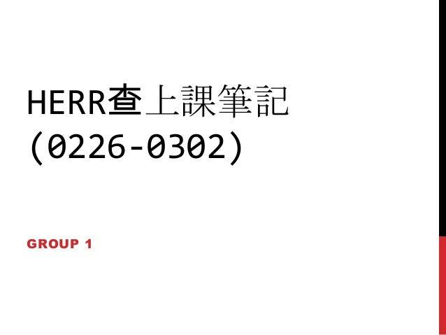 HERR查上課筆記(0226-0302)GROUP 1