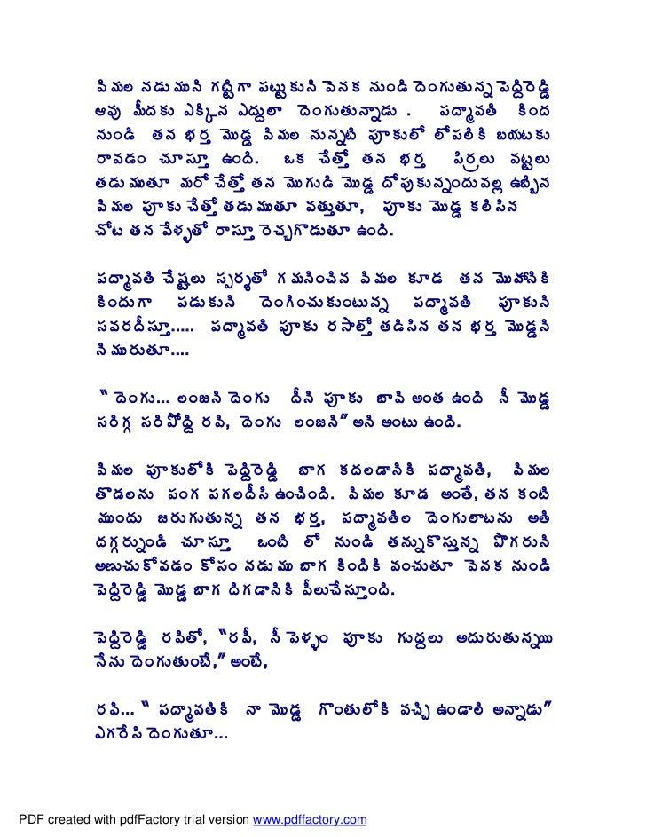 Peddinti Puranam Epub Download