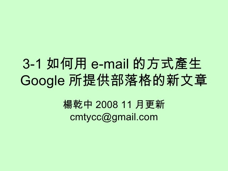 3-1 如何用 e-mail 的方式產生 Google 所提供部落格的新文章 楊乾中 2009 06 月更新  [email_address]