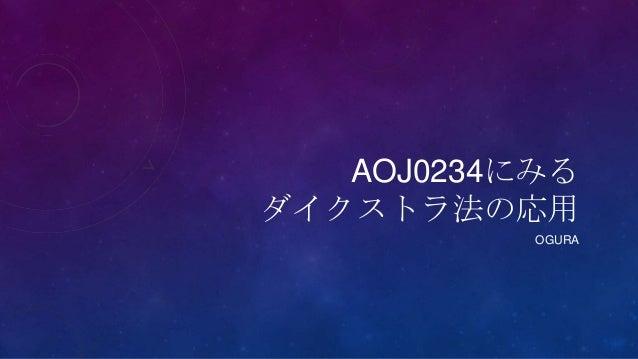 AOJ0234にみるダイクストラ法の応用OGURA