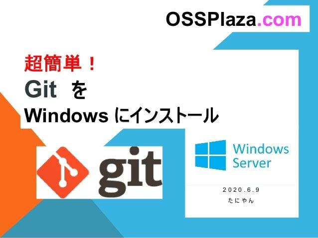 超簡単! Git を Windows にインストール 2 0 2 0 . 6 . 9 た に や ん OSSPlaza.com