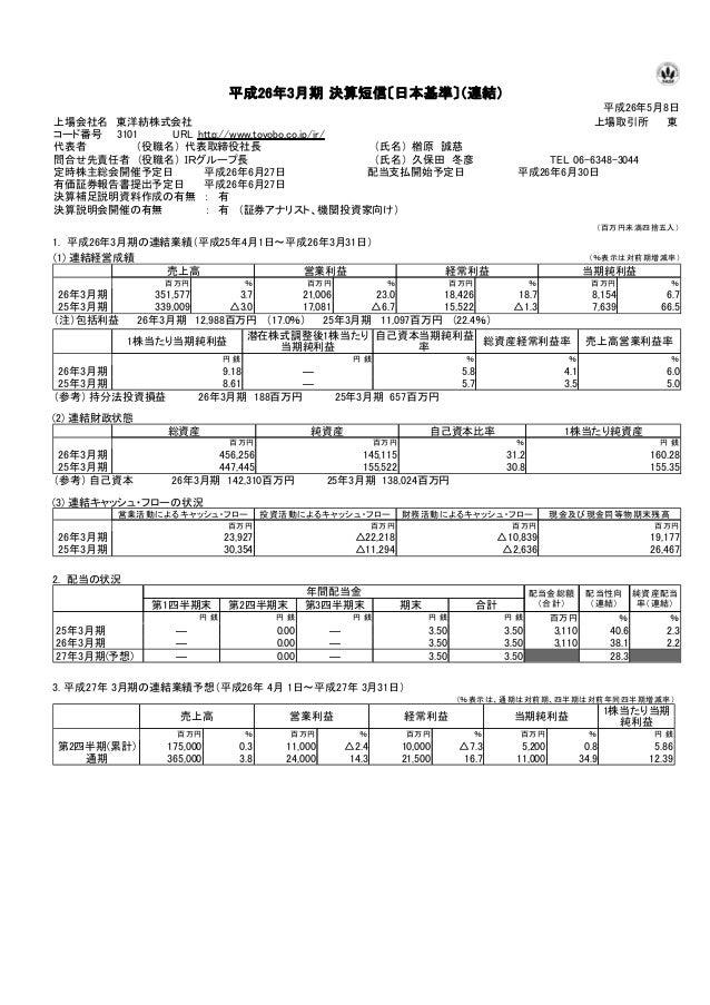 3101東洋紡株式会社 平成26年3月...