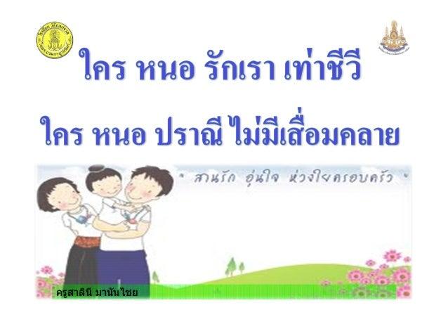 027+heap2+dltv54+540708+a+ใบความรู้ครอบครัวมีสุข(1หน้า) Slide 2