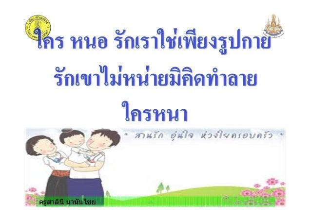 027+heap2+dltv54+540708+a+ใบความรู้ครอบครัวมีสุข(1หน้า) Slide 3