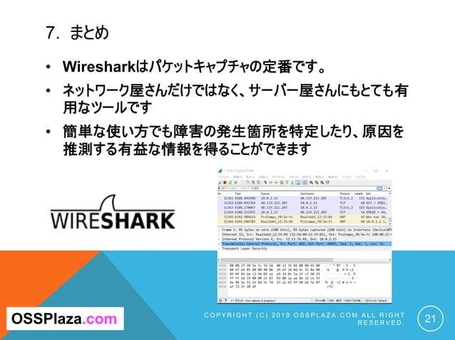 7. まとめ C O P Y R I G H T ( C ) 2 0 1 9 O S S P L A Z A . C O M A L L R I G H T R E S E R V E D . 21OSSPlaza.com • Wireshar...